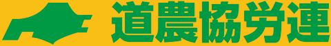 道農協労連